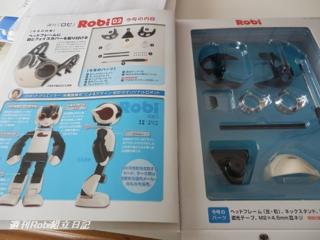 週刊ロビ2号組立写真01.png
