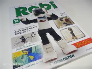 週刊Robi13号01.png