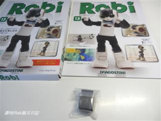 週刊Robi13号02.png