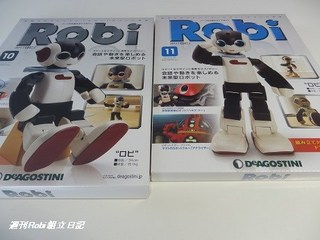 Robi10号11号画像.jpg