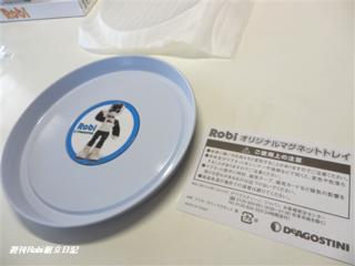 Robiオリジナルマグネットトレイ02.png
