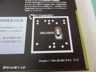 Robi組立日記_ARで手にとるようにわかる3D宇宙大図鑑_マーカー拡大画像.jpg