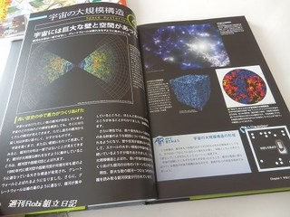 Robi組立日記_ARで手にとるようにわかる3D宇宙大図鑑_中身画像.jpg