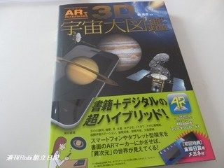 Robi組立日記_ARで手にとるようにわかる3D宇宙大図鑑_表紙画像.jpg