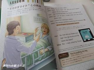 Robi組立日記_ミライ系NEW HORIZONでもう一度英語をやってみる_画像中身.jpg